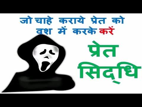 рдЬреЛ рдЪрд╛рд╣реЗ рдХрд░рд╛рдпреЗ рдкреНрд░реЗрдд рдХреЛ  рд╡рд╢ рдореЗрдВ рдХрд░рдХреЗ | bhoot ko bulane ka mantra in hindi | aatma ko bulane ka mantra