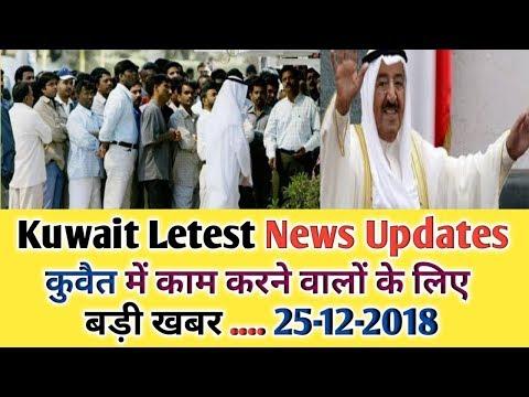 25-12-2018_Kuwait Letest News Updates For Kuwaiti works In Hindi Urdu,,By Raaz Gulf News