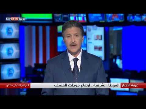 الغوطة الشرقية.. ارتفاع موجات القصف  - نشر قبل 5 ساعة