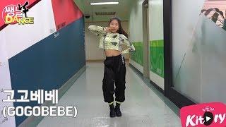 [쌩 날 Dance] 키즈댄스 마마무(MAMAMOO) - 고고베베(GOGOBEBE) (김나경)