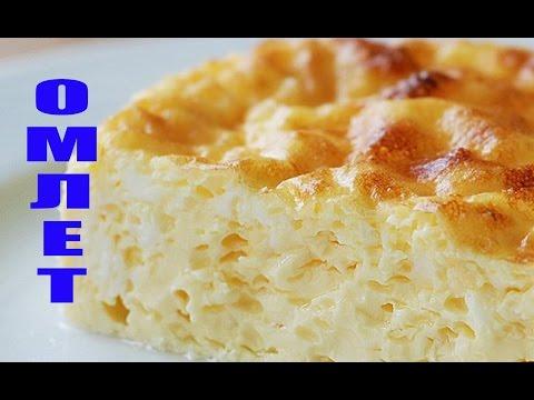 Как приготовить омлет с молоком на сковороде