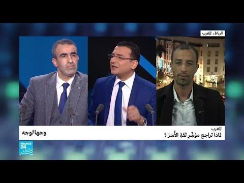 المغرب: لماذا تراجع مؤشِّرِ ثقةِ الأُسَرْ ؟  - نشر قبل 10 ساعة
