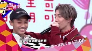 廖允杰強勢回歸!為男粉絲唱情歌 互看放電超尷尬 @ MTV 我愛偶像 Idols of Asia