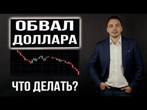 Доллар падает к другим валютам! Как защитить свой капитал? - Дмитрий Черёмушкин