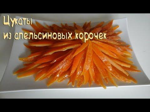 Как приготовить цукаты из апельсиновых корок в домашних условиях видео