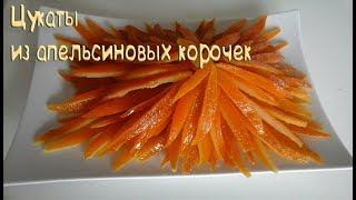 Цукаты из апельсиновых корочек лучший рецепт