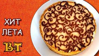 Карамельный чизкейк. Шикарный торт без выпечки