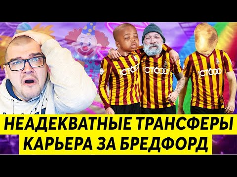 НЕАДЕКВАТНЫЕ ТРАНСФЕРЫ В КАРЬЕРЕ ЗА БРЕДФОРД FOOTBALL MANAGER 2020
