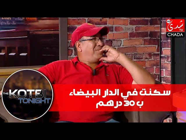 إدريس الروخ : سكنت في الدار البيضاء ب 30 درهم و بالفضل ديال صحابي تعلمت كيفاش نعيش فيها