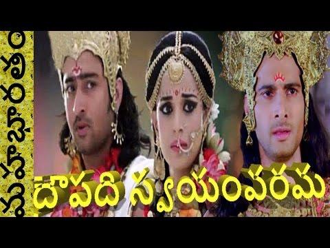 mahabharata story in telugu audio the story of droupadi part 2