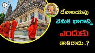 దేవాలయపు వెనుక భాగాన్ని ఎందుకు తాకరాదు..? | Why not Touch the back of the Temple?