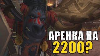 АРЕНКА НА 2000?➤ WoW Легион 7.3.5