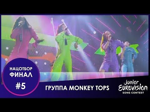 №5. Группа «Мonkey Tops» – «Посмотри на нас»