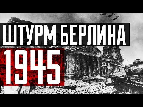Штурм Берлина. Хроника последних дней войны