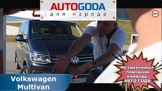 Volkswagen Multivan  палочка-выручалочка команды АВТО ГОДА