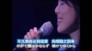 今井美樹 - PIECE OF MY WISH (中日文字幕)