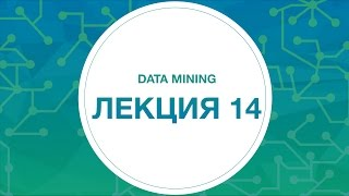 14. Data mining. Библиотека Theano