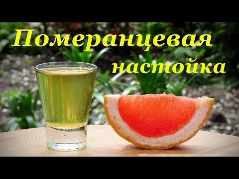водка померанцевая
