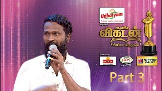 Ananda Vikatan Cinema Awards 2017 | Part 3