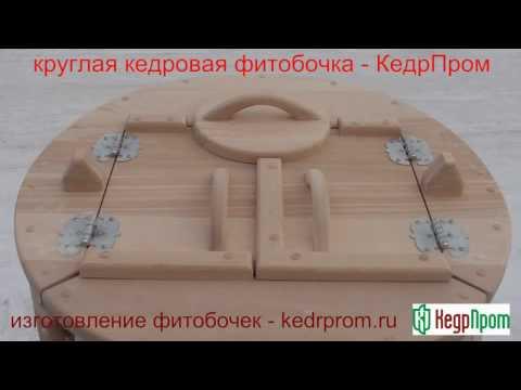 кедровая круглая фитобочка - Кедрпром