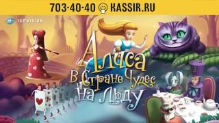 Алиса в Стране Чудес на льду - 6 мая 2017 - Ледовый Дворец - Лусинэ Геворкян - Ярослава Дегтярева