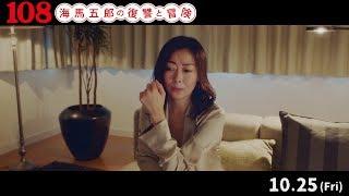 中山美穂、松尾スズキと身体問題で夫婦喧嘩勃発 映画『108~海馬五郎の復讐と冒険~』本編映像