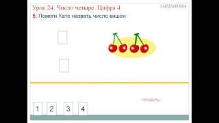 презентация число и цифра 4