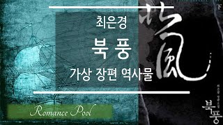[로맨스소설 리뷰] 북튜버/최은경 작가/북풍/동양풍/궁…