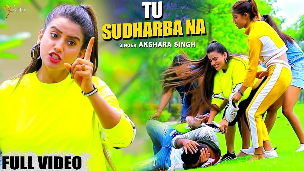 #VIDEO | तू सुधरबा ना | #Akshara_Singh | Tu Sudharaba Na | New Bhojpuri Song 2020