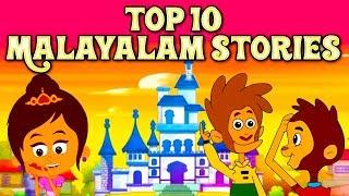 Top 10 Malayalam Stories | കാര്ട്ടൂണ് മലയാളം | Malayalam Story കഥകള് | Fairy Tales In Malayalam