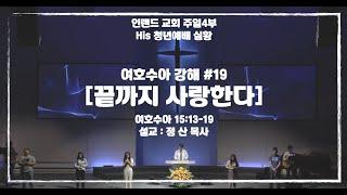 [끝까지 사랑한다!]  HIS 주일예배실황 | 정산 목사 | 여호수아 ep. 19  (12/13/2020)