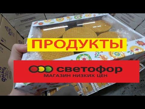 🚦 СВЕТОФОР 🚦 : магазин низких цен - ПРОДУКТЫ - Июнь 2019 г