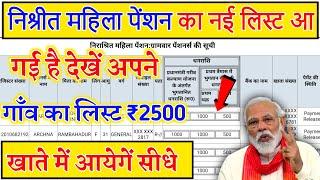 Vidhwa Pension Yojna Ka New List Aa Gai Hai Dekhe List | How to check widow pension yojana list