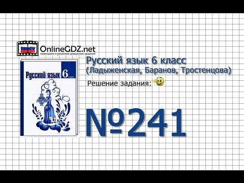 Задание № 241 — Русский язык 6 класс (Ладыженская, Баранов, Тростенцова)
