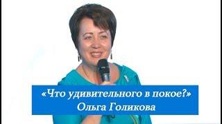 Что удивительного в покое Ольга Голикова.15 октября 2017 года