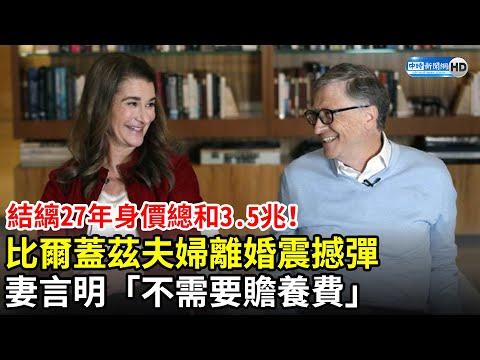 盖兹离婚分产成焦点 女儿说话了(图/2视频)