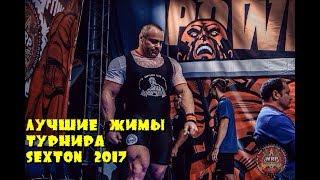 """Лучшие жимы турнира WRPF """"SEXTON-2017"""""""