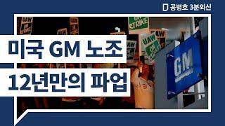 미국 GM 노조 12년만의 파업