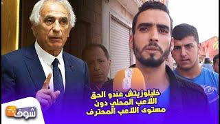 مشجع مغربي عكس التيار: