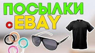 Розпакування дешевої, але якісної одягу та аксесуарів з Ebay і Aliexpress