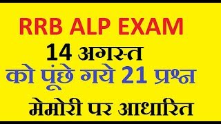 RRB ALP 14  August All  Shift  Question  In Hindi