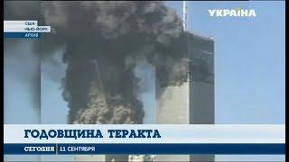 В США поминают жертв 11 сентября