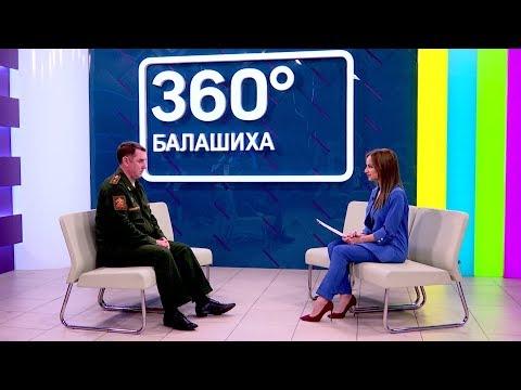 О призывной комиссии в Балашихе в Интервью 360 12.10.2018
