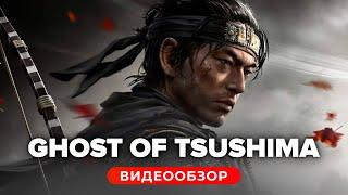 Обзор игры Ghost of Tsushima