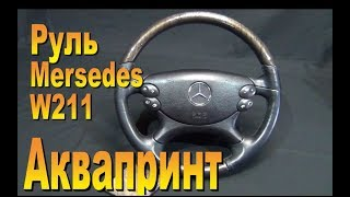 Аквапринт руля Mersedes W211, реставрация -Mersedes W211 steering wheel, restoration