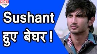 Break - Up के बाद घर की तलाश में भटक रहे Sushant Singh Rajput