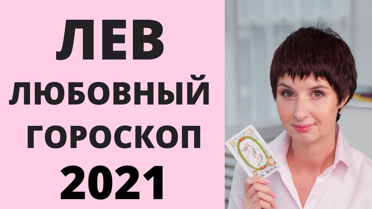Лев любовный гороскоп на 2021 год от таролог Елена Саламандра