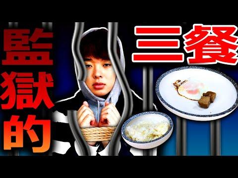 體驗一日三餐的監獄生活。各種奇葩料理嚇死人!