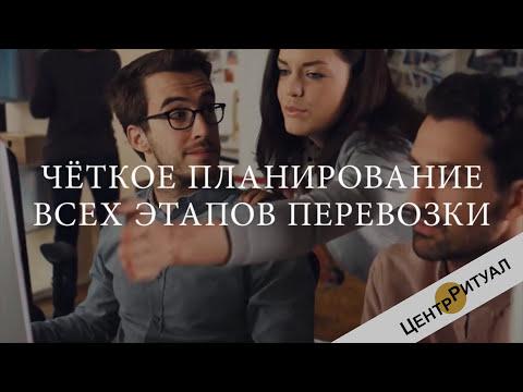Центр Ритуал - перевозка умерших за границей - centerritual.ru