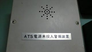 ATS電源未投入警報装置の鳴動テスト